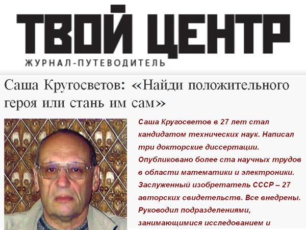 Саша Кругосветов: «Найди положительного героя или стань им сам» (интервью)