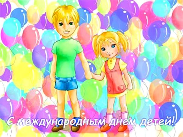 С днем защиты детей, друзья!
