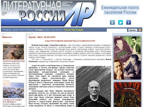 Саша Кругосветов: «Без книг мы останемся Маугли» (интервью)