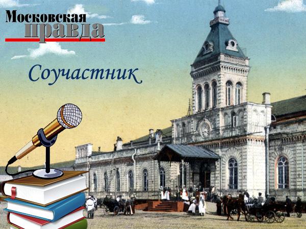 Отрывки из моей книги «Сто лет в России» в программе «Соучастник» на радио «Московская правда»