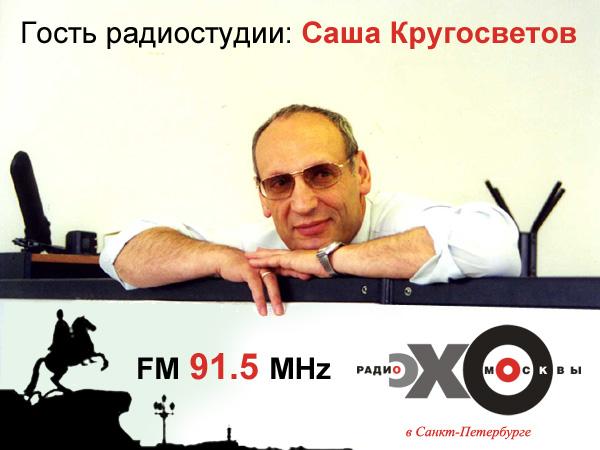 Саша Кругосветов на радио «Эхо Петебурга»