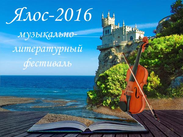 Фестиваль «Ялос-2016»