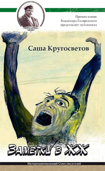 Саша Кругосветов. Заметки в ЖЖ