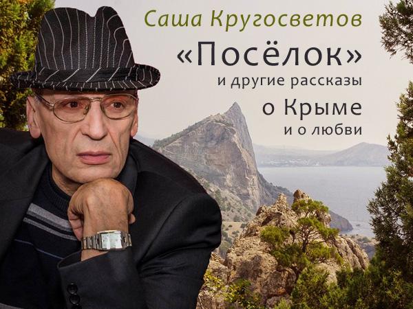 «Поселок» и другие рассказы о Крыме и о любви