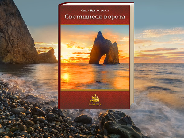 Крым: остров в бронзовых тонах