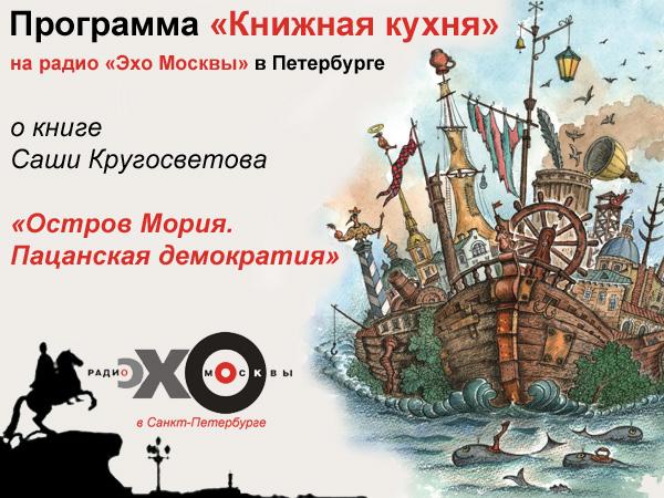 «Эхо Петебурга» рассказало о книге «Остров Мория. Пацанская демократия»