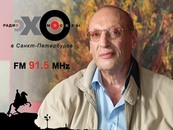 Интервью на радио «Эхо Москвы в Санкт-Петербурге»