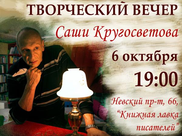 Творческий вечер на Невском, 66
