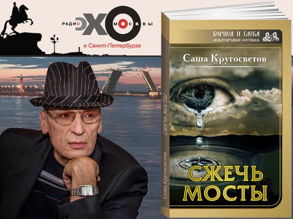 О новой книге на радио «Эхо Москвы в Петербурге»