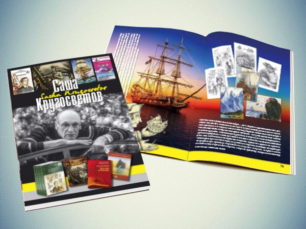 Путешествие по книгам Саши Кругосветова в новом буклете – стоит увидеть!