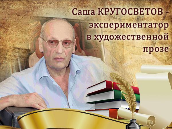 Саша Кругосветов – экспериментатор в художественной прозе