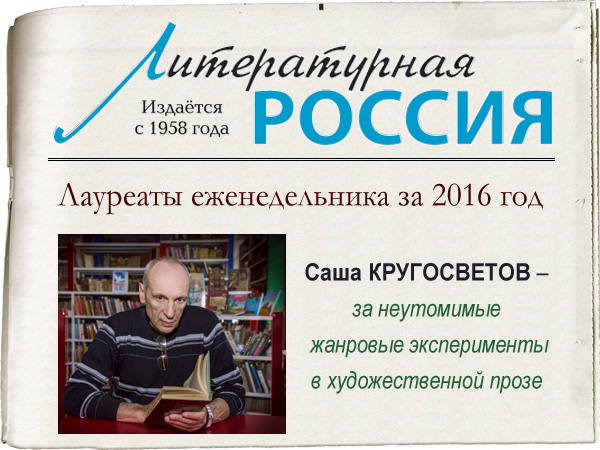 Лауреат еженедельника «Литературная Россия»