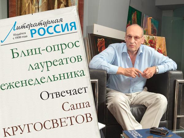 Отвечает Саша КРУГОСВЕТОВ (Блиц-опрос лауреатов «ЛР»)