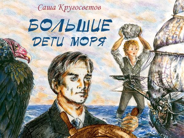 Большие дети моря (аудиокнига для детей)