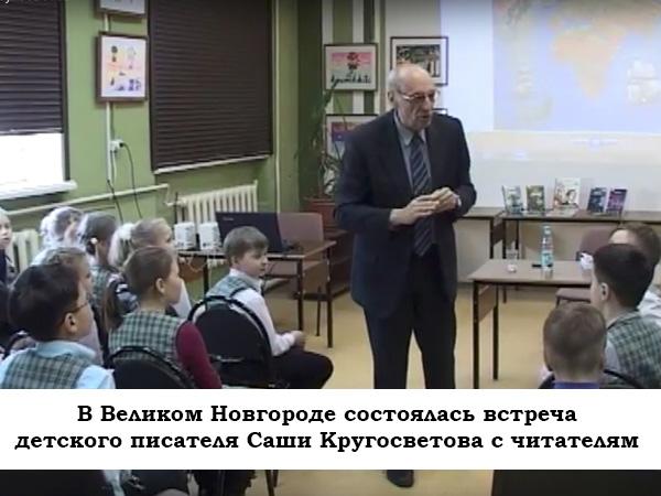 В Великом Новгороде прошла встреча Саши Кругосветова с читателями