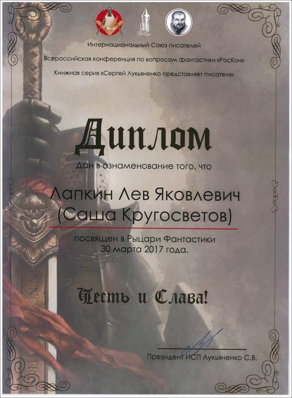 Диплом «Рыцарь Фантастики»