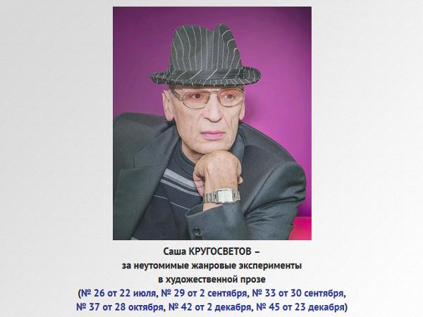 Лауреаты еженедельника «Литературная Россия» за 2016 год