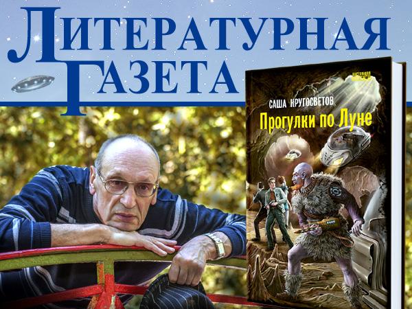 «Литературная газета» о книге Саши Кругосветова «Прогулки по Луне»
