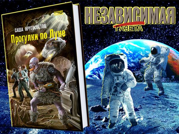 Особенные космонавты