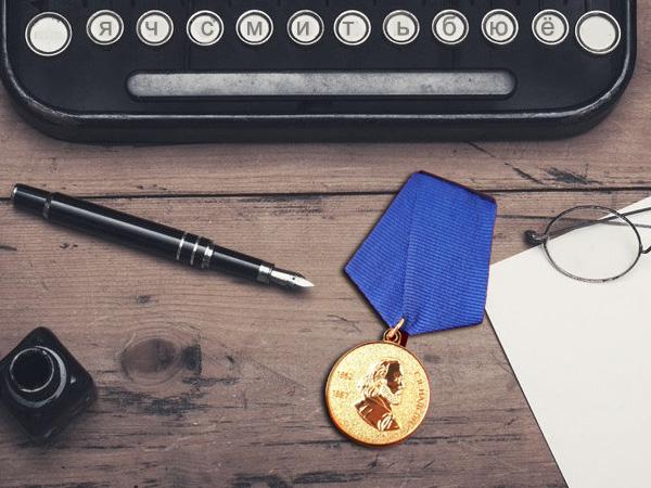 Медаль имени С.Я.Надсона