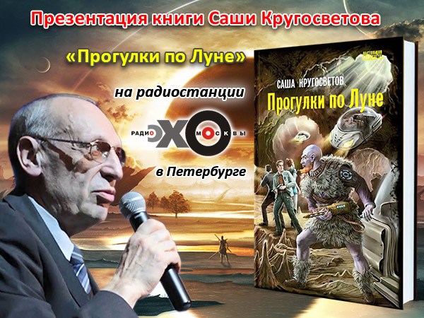 Презентация книги Саши Кругосветова «Прогулки по Луне» на радиостанции «Эхо Москвы в Петербурге»