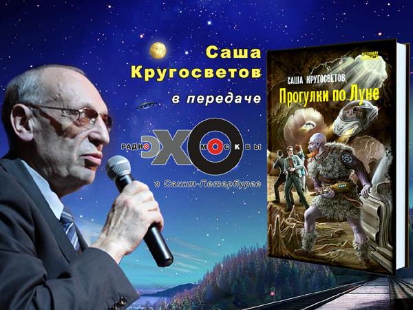 О «Прогулках по Луне» на радио «Эхо Москвы в Петербурге»