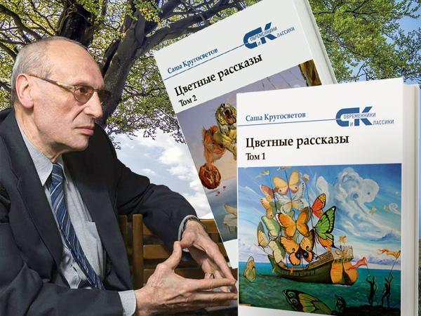 Советская и постсоветская романтика без прикрас (О двухтомнике Саши Кругосветова «Цветные рассказы»)
