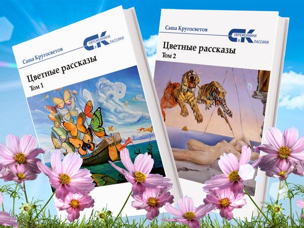 Палитра насыщенных красок в рассказах Саши Кругосветова