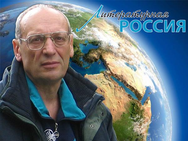 Земшар Кругосветова. Рассказы, опубликованные в «Литературной России» в 2016-2017 годы