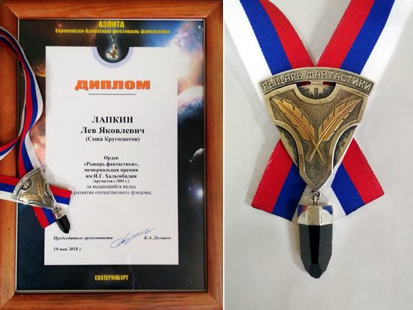 Орден и диплом фестиваля «Аэлита»