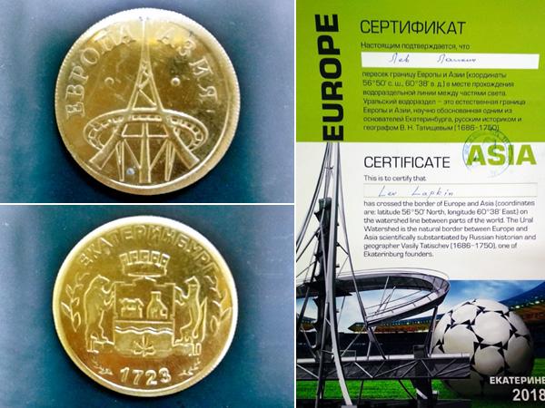 Памятная монета и сертификат, подтверждающий пересечение границы Европы и Азии