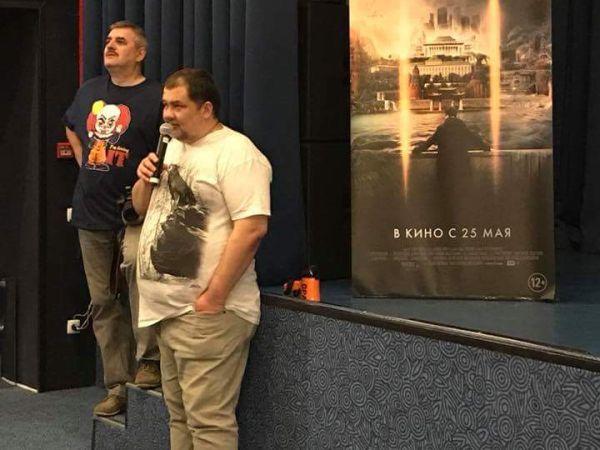 РосКон-2018