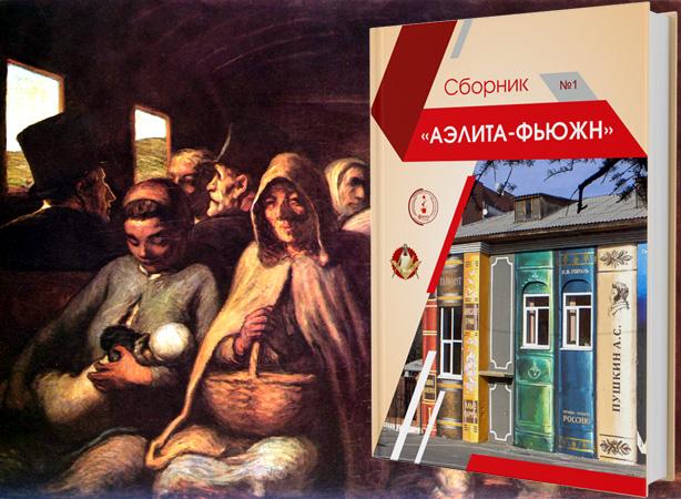 Глава «В поезде» из романа Саши Кругосветова «Вечный эскорт»
