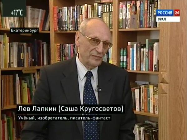 Интервью телеканалу «Россия-24 Урал»