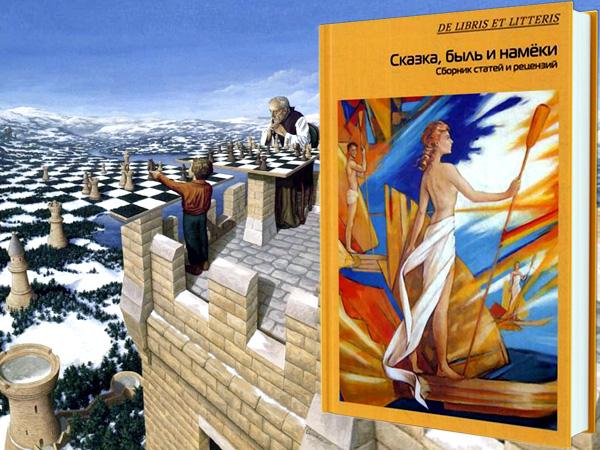 «Естественнонаучные парадоксы и нонсенсы в книгах Льюиса Кэрролла и Умберто Эко» и другие эссе