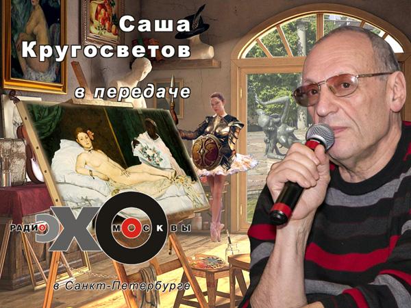 О романе «Вечный эскорт» на радио «Эхо Москвы в Петербурге»