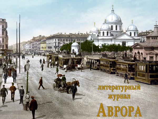 Саша Кругосветов, Главы из книги «Сто лет в России»