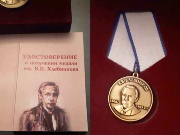 Медаль имени Велемира Хлебникова