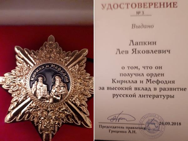 Орден Кирилла и Мефодия