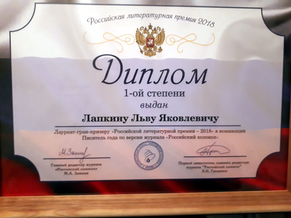 Диплом Российской литературной премии