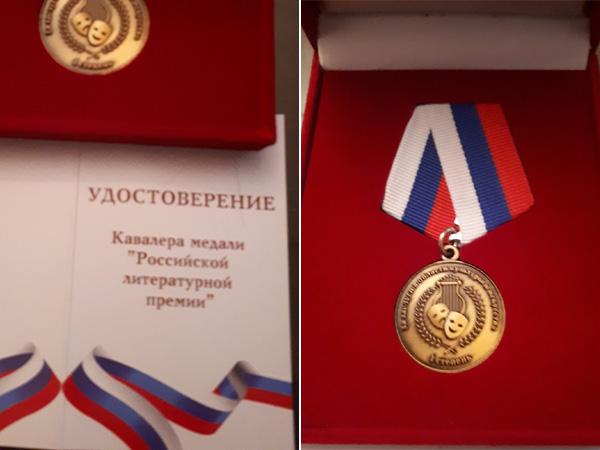 Медаль Российской литературной премии