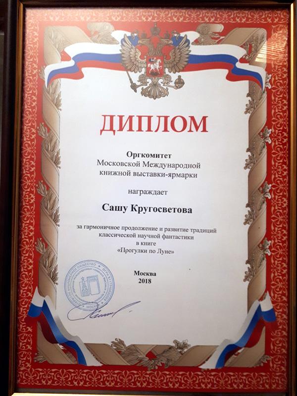 Диплом Оргкомитета Московской Международной книжной выставки-ярмарки