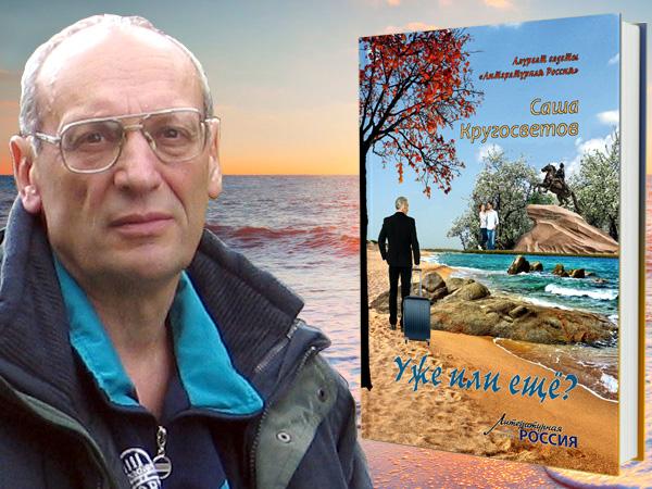 Интернациональный Союз писателей и интернет-магазин книги «Лабиринт» представляют новую книгу Саши Кругосветова «Уже или еще?»