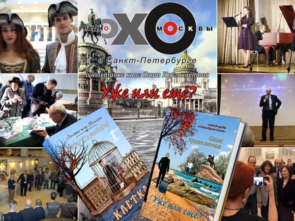 Репортаж радио «Эхо Москвы» с выставки книг Саши Кругосветова