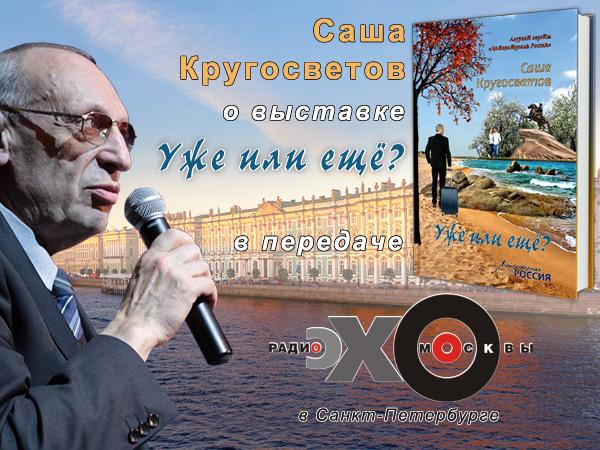 О выставке «Уже или ещё?» на радио «Эхо Москвы в Петербурге»