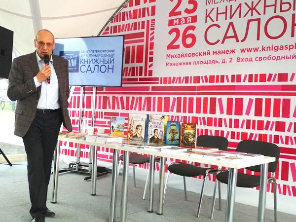 Участие в XIV «Санкт-Петербургском международном книжном салоне – 2019»