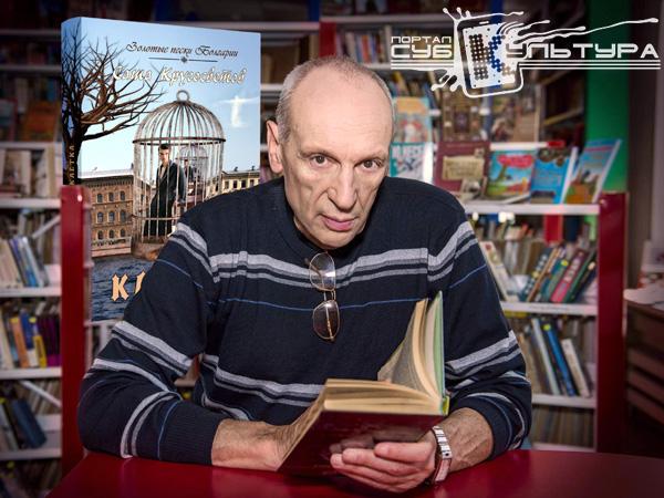 Саша Кругосветов: О романе «Клетка», недавнем прошлом и современной литературе