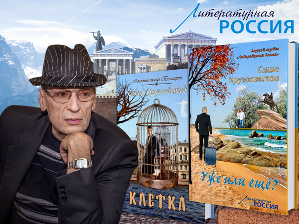 «Я пишу о странствиях…» Писатель Саша Кругосветов – человек с Одиссеей в крови