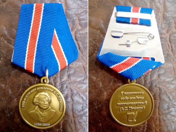 Пушкинская медаль Саши Кругосветова