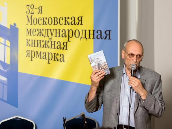 Московская международная книжная ярмарка – 2019